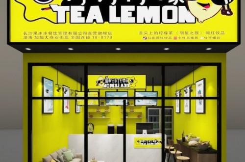 棒打柠檬火爆上市,占领茶饮市场
