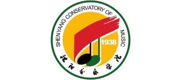 沈阳音乐学院