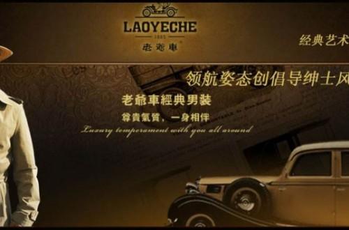 香港老爷车男装品牌 为您献上精心设计的新一季产品