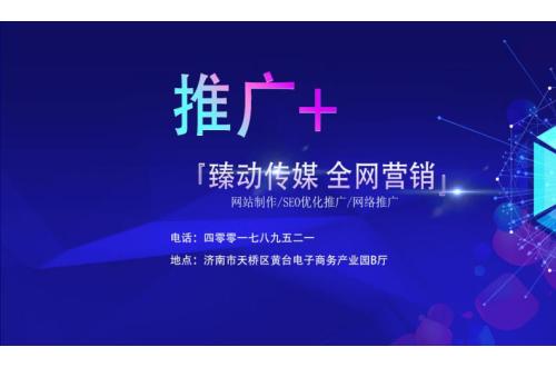 济南网络公司精选设想科技