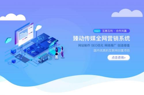 济南网络公司niu臻动传媒