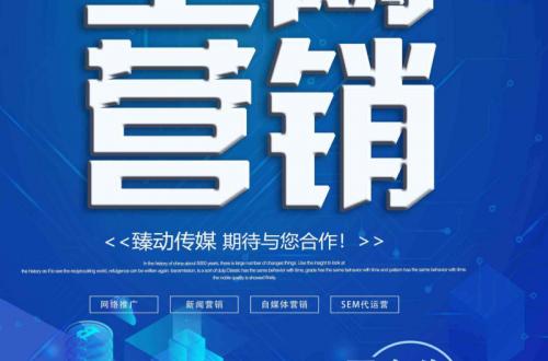 济南网络公司搜搜设想科技