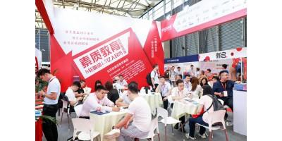 2020(上海)第四届教育品牌培训加盟展览会