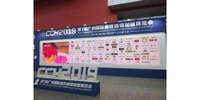 深圳·CCH2020第八届国际餐饮连锁加盟展览会