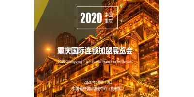 2020重庆国际连锁加盟展览会