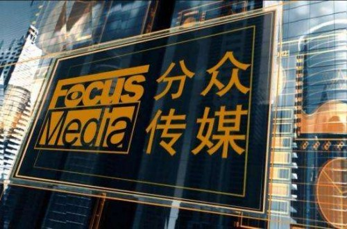 分众传媒广告价格 分众传媒具有多大的投资价值