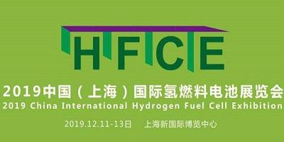 HFCE 2019中国(上海)国际氢燃料电池展览会