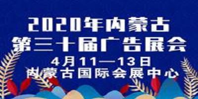 2020年内蒙古第三十届国际广告四新与传媒博览会暨LED