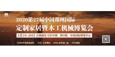 2020年第27届中国郑州定制家居门业展