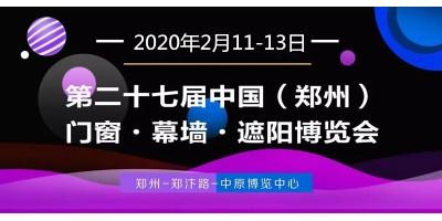 2020年第27届中国郑州门博会