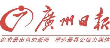 广州日报品牌