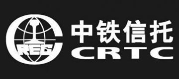 中铁信托CRTC