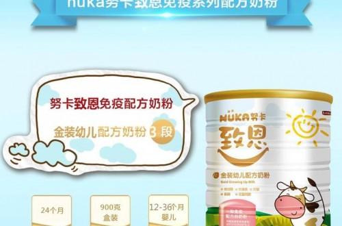 努卡奶粉怎么样 专访努卡奶粉广东区经理