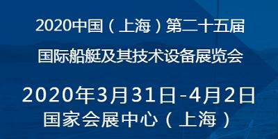 2020中国(上海)第二十五届国际船艇及其技术设备展览会暨