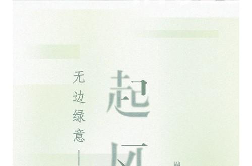 皑如 无边绿意之起风了主题订货会盛大来袭 于广州云凯酒店欢迎您的莅临