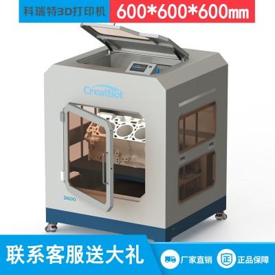 CreatBot/科瑞特3d打印机D600工业级3D打印机