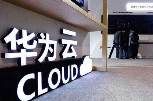三年时间,民族品牌华为云增速达500%,以迅雷之势直追科技巨头阿里、腾讯