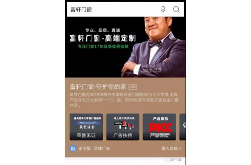 """富轩门窗霸屏UC浏览器成""""企明星""""门窗品牌"""