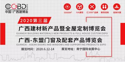 2020年广西建博会暨广西门窗展