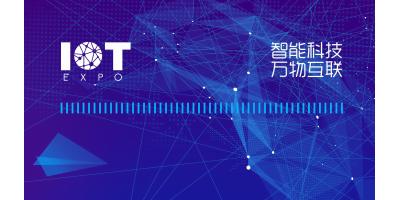 2020上海物联网展