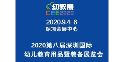 幼教展|2020深圳国际幼儿教育用品暨装备展览会