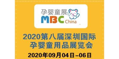 孕婴童展|2020深圳国际孕婴童用品展览会