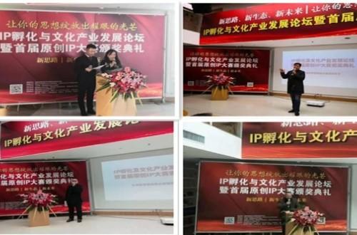 IP孵化与文化产业发展论坛在西安成功举办