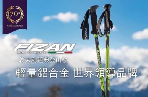Fizan登山杖材料特点 Fizan的柔性锁定系统让登上过程更轻松