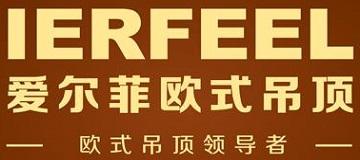 爱尔菲IERFEEL品牌