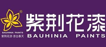 紫荆花漆Bauhinia品牌