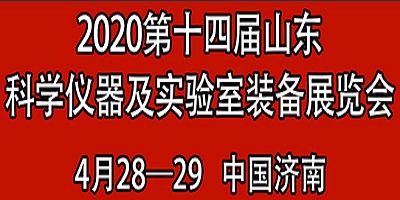 2020第十四届山东国际科学仪器仪表及实验室装备展览会