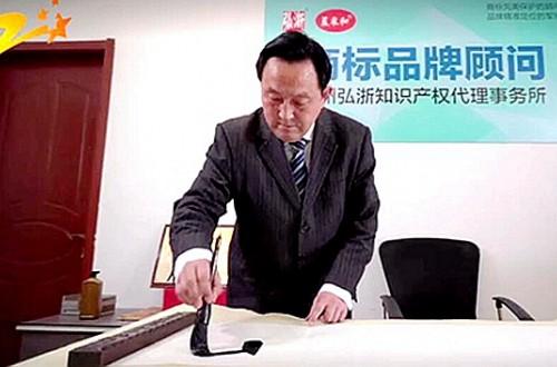 """""""商标品牌界的书法家""""蓝昌顺向全国人民拜年"""