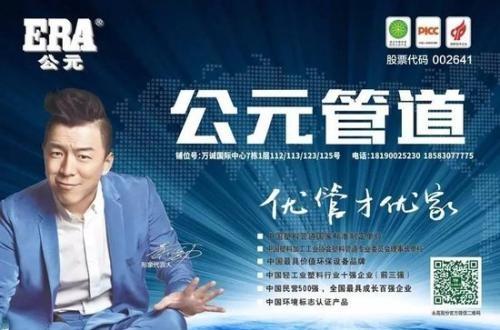 公元管道官网:集团荣获2019中国建材企业50强