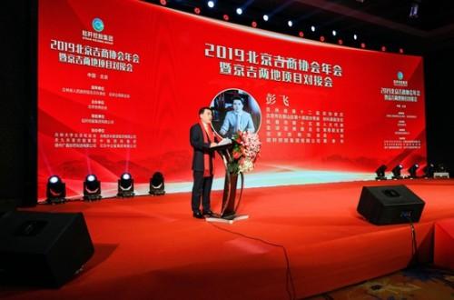 2019北京吉商协会年会暨京吉两地项目对接会在京隆重开幕