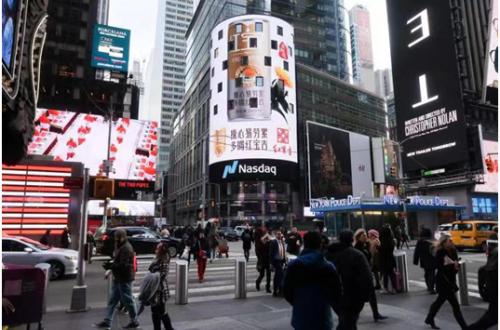 红宝吉强势霸屏纳斯达克,与全球一起跨入健康2020!