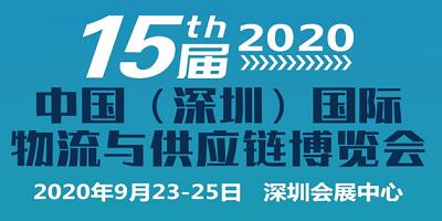 2020年第15届中国(深圳)国际物流与供应链博览会