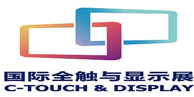 2020深圳国际全触与显示展
