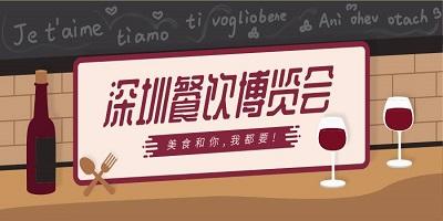 2020年第三届深圳餐饮产业链及配套服务博览会
