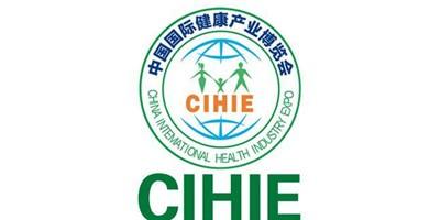2020年中国大健康产业自有品牌展览大会