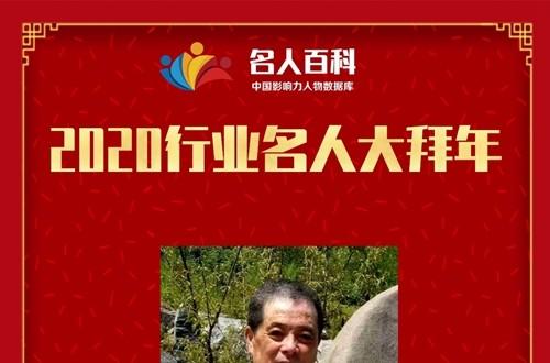 写意花鸟画家毛峰向全国人民拜年