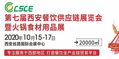 2020年第七届中国(西安)餐饮火锅食材用品展览会
