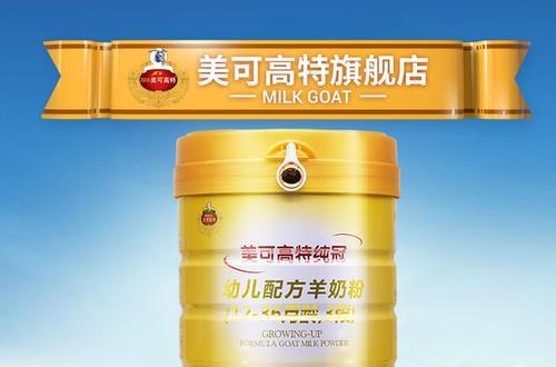 美可高特羊奶粉:颗粒更小更易代谢吸收
