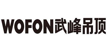 武峰Wofon