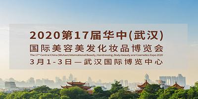 2020年第17届华中(武汉)国际美容美发化妆品博览会