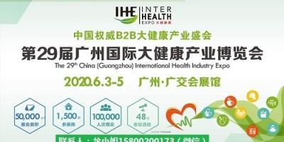2020第29届广州大健康展览会