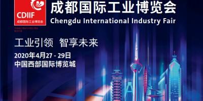中国(西南)工业博览会|成都工博会