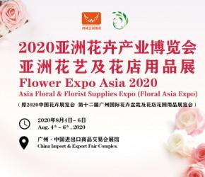 2020亚洲花卉产业博览会预告