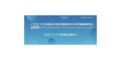 2020中国山东(青岛)国际养老产业与养老服务博览会