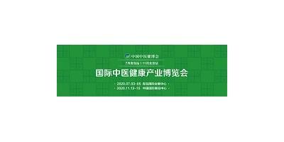 2020中国青岛国际中医中药健康产业博览会