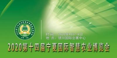 20年中国智慧农业产品展览会|中国植保机械展会|无人机展会